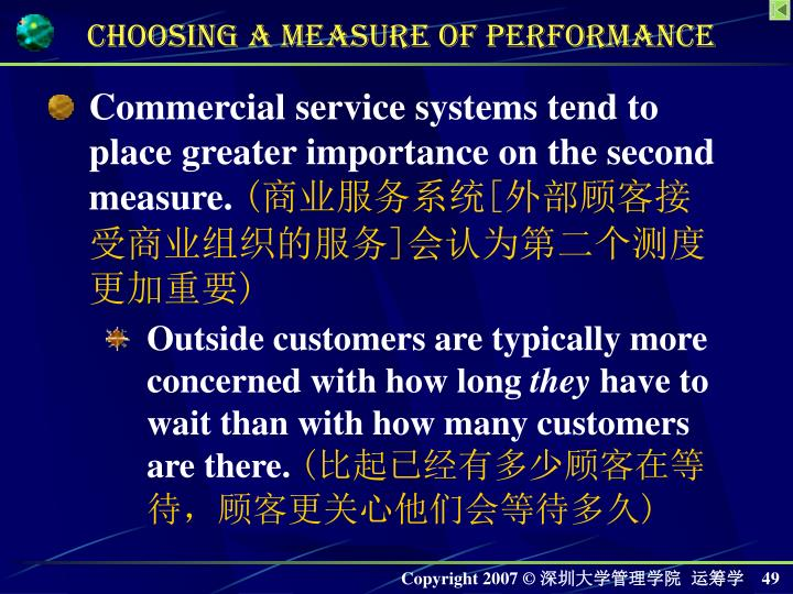 Choosing a Measure of Performance