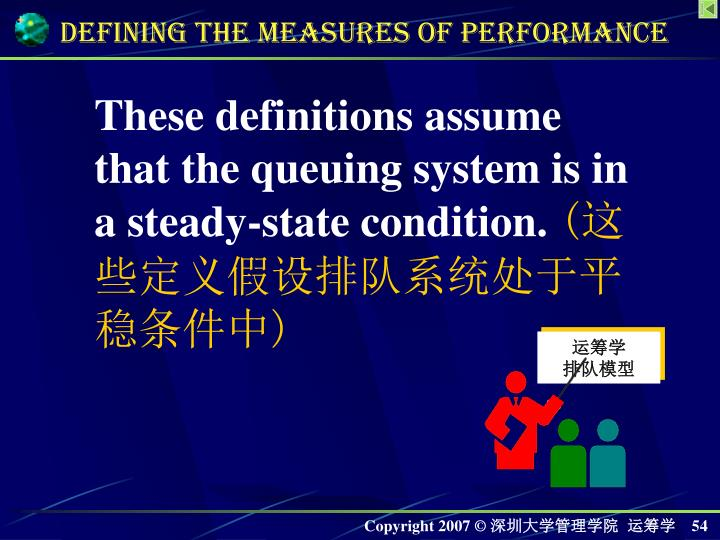 Defining the Measures of Performance