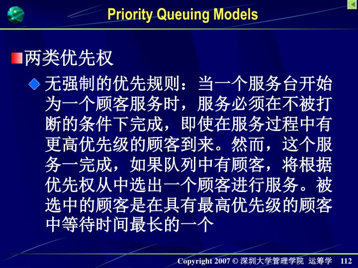 Priority Queuing Models