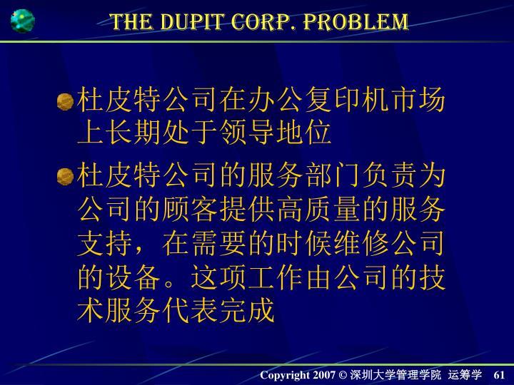 杜皮特公司在办公复印机市场上长期处于领导地位