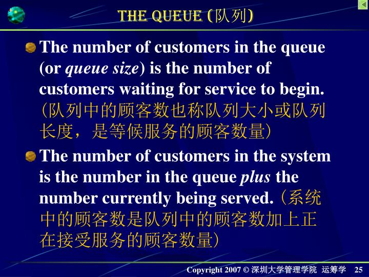 The number of customers in the queue (or