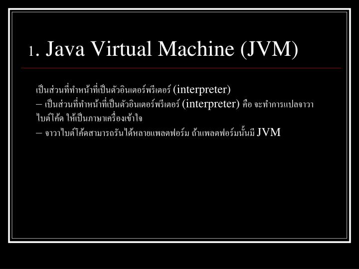 1. Java Virtual Machine (JVM)