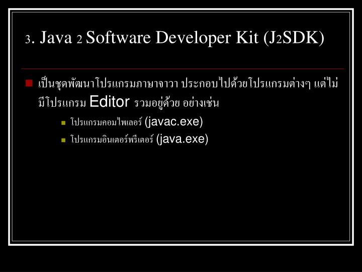 3. Java 2 Software Developer Kit (J2SDK)