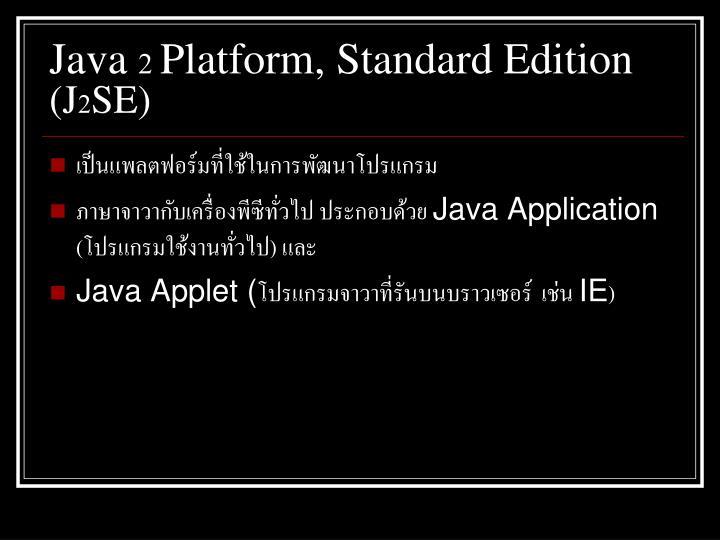 Java 2 Platform, Standard Edition