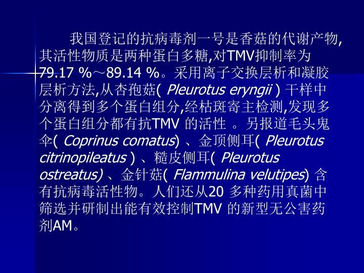 我国登记的抗病毒剂一号是香菇的代谢产物