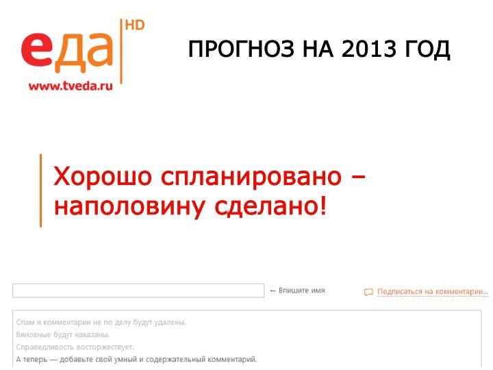 ПРОГНОЗ НА 2013 ГОД