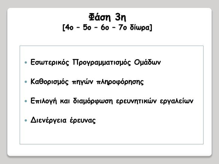 Φάση 3η