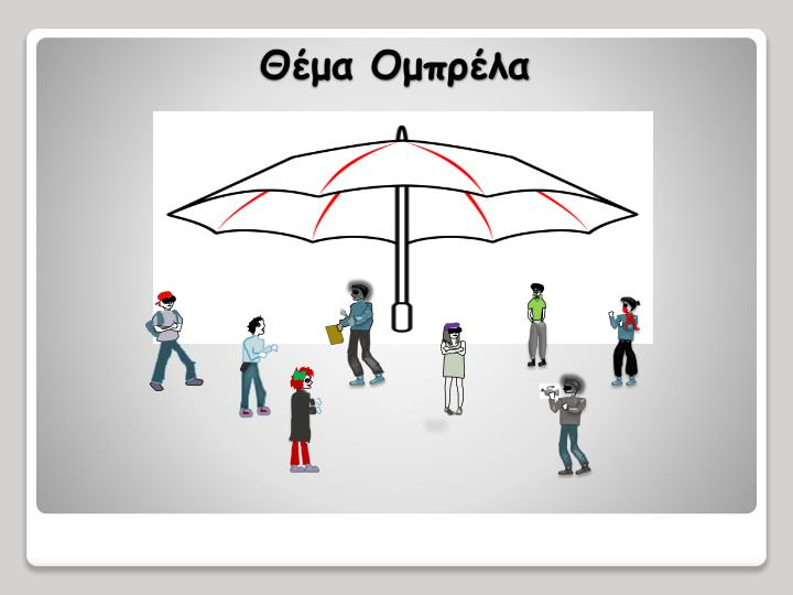 Θέμα Ομπρέλα