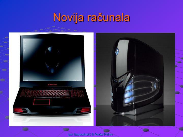 Novija računala