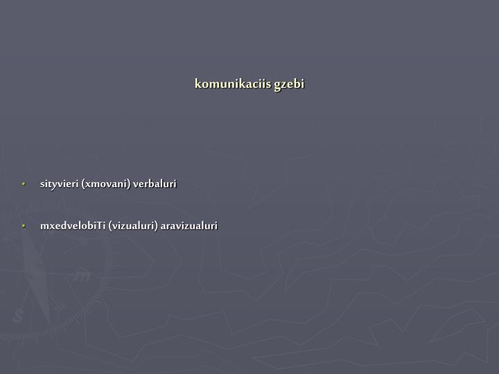 komunikaciis gzebi