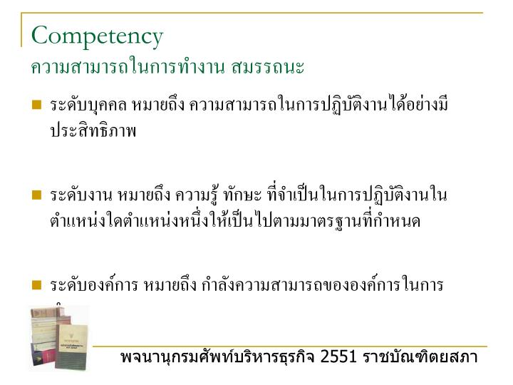 Competency dictionary spencer