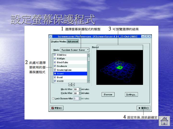 設定螢幕保護程式