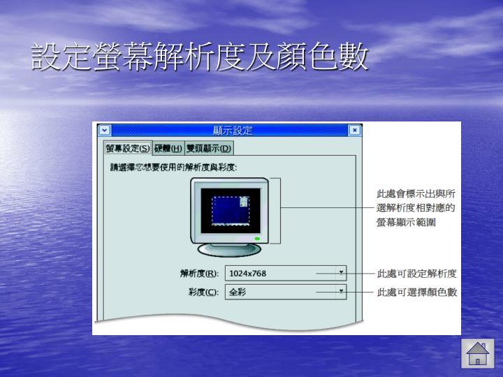 設定螢幕解析度及顏色數