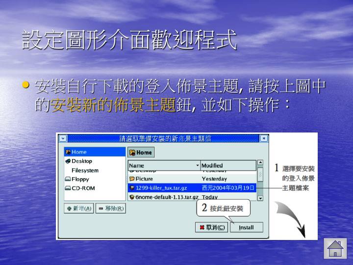 設定圖形介面歡迎程式