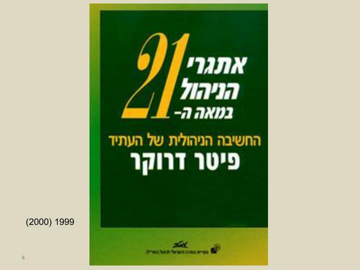 1999 (2000)