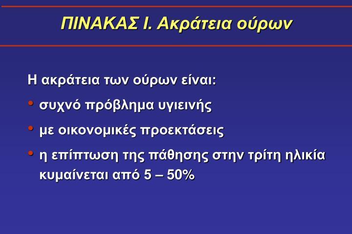ΠΙΝΑΚΑΣ Ι. Ακράτεια ούρων