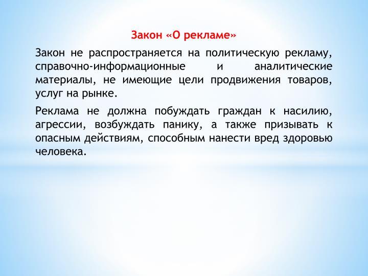 Закон «О рекламе»