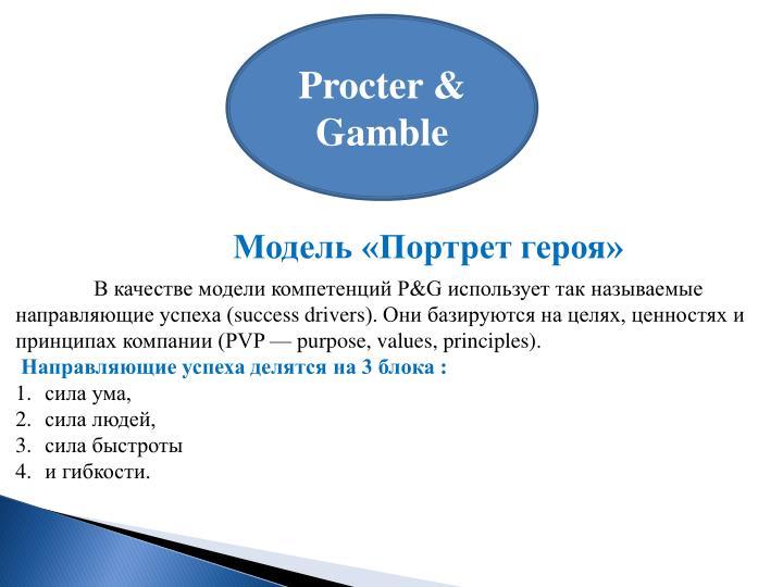 Procter