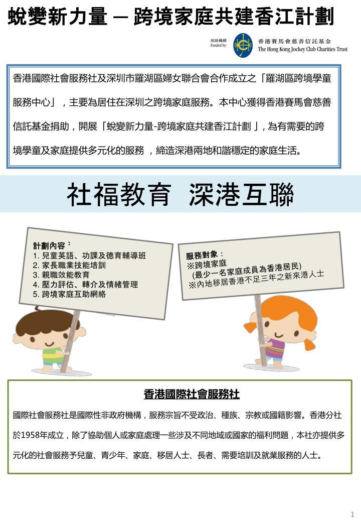 蛻變新力量 ─ 跨境家庭共建香江計劃