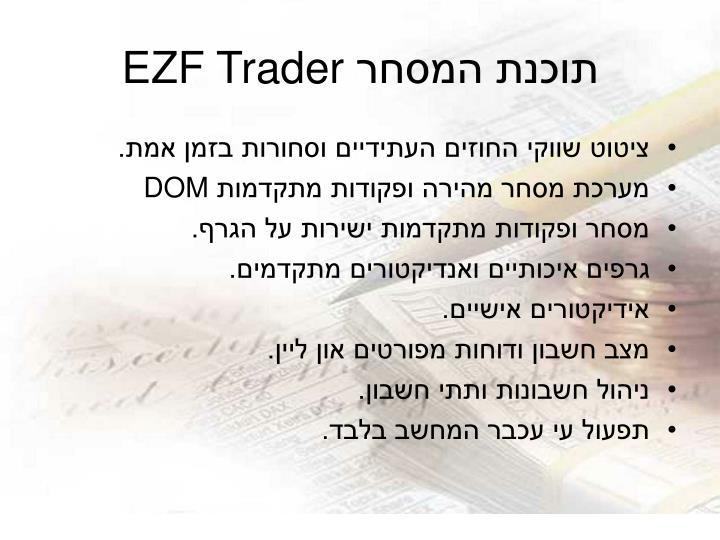 תוכנת המסחר