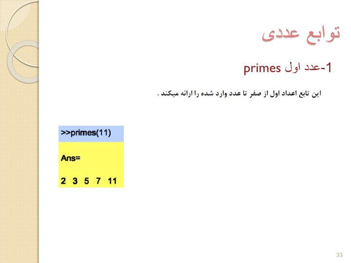 توابع عددی