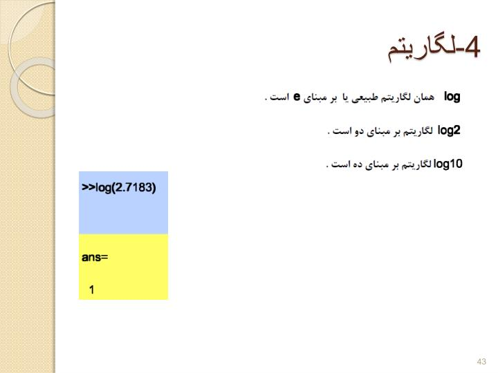 4-لگاریتم