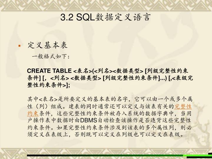 3.2 SQL