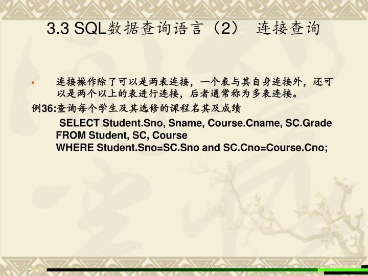 3.3 SQL