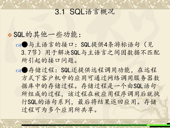 3.1  SQL