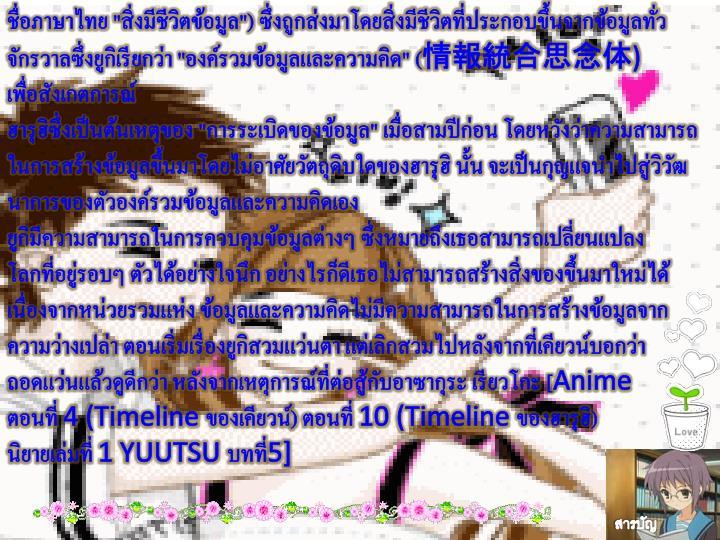 """ชื่อภาษาไทย """"สิ่งมีชีวิตข้อมูล"""") ซึ่งถูกส่งมาโดยสิ่งมีชีวิตที่ประกอบขึ้นจากข้อมูลทั่ว"""
