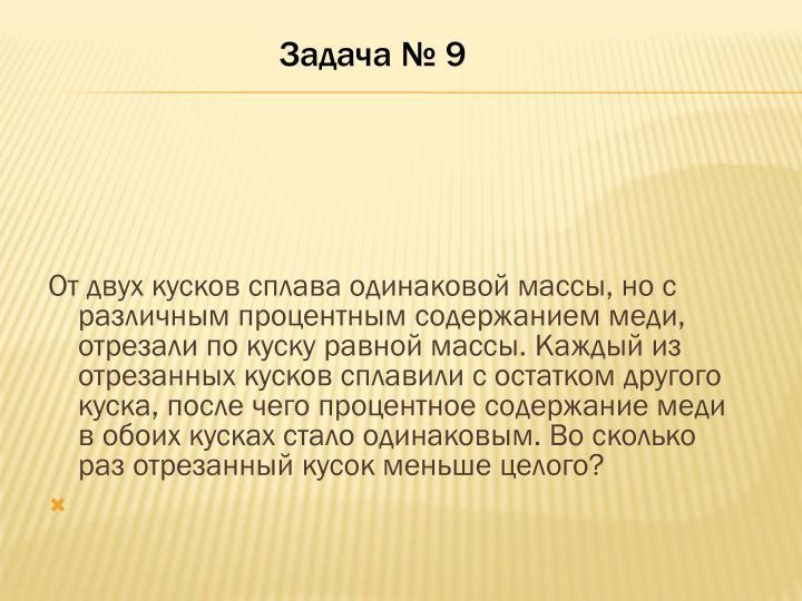 Задача №