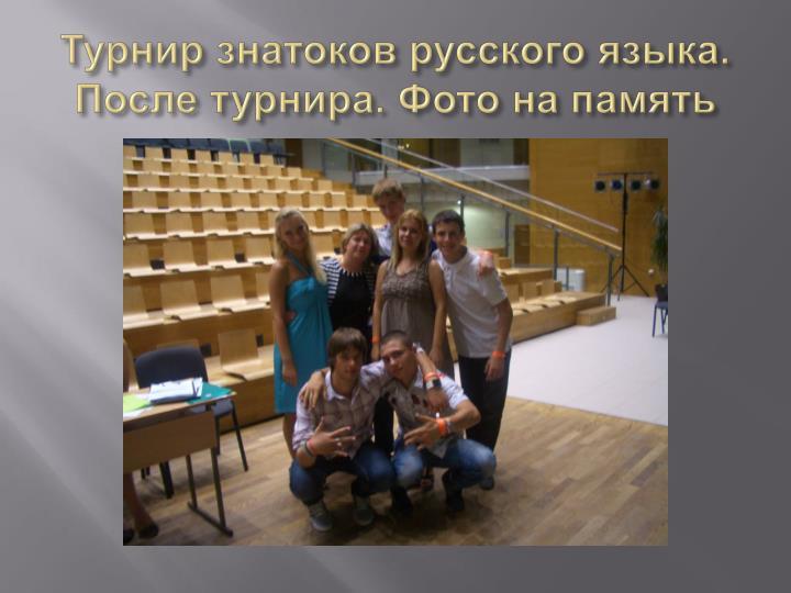 Турнир знатоков русского языка. После турнира. Фото на память