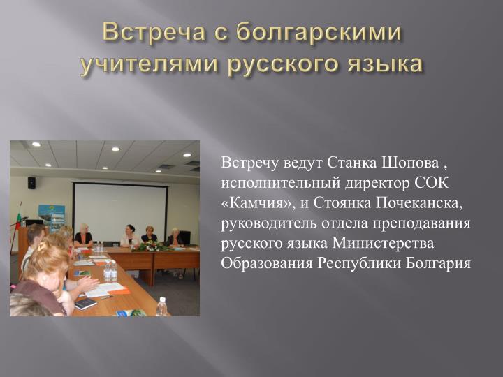 Встреча с болгарскими учителями русского языка