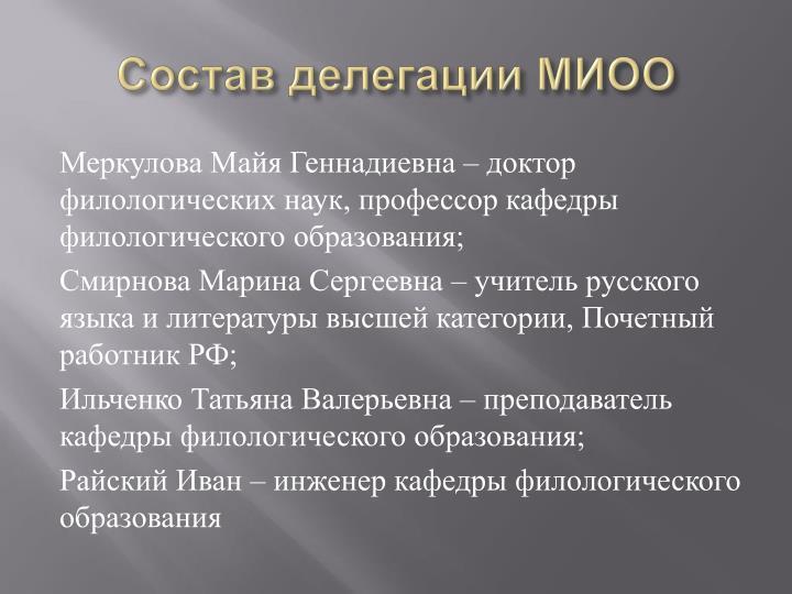 Состав делегации МИОО