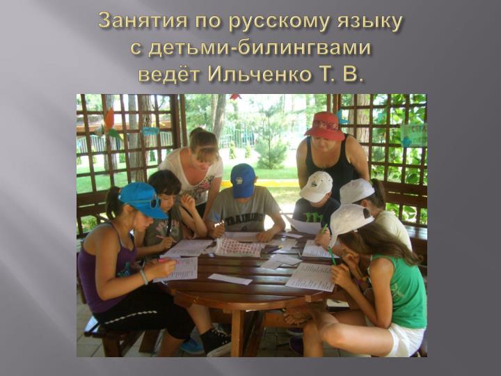 Занятия по русскому языку                     с детьми-билингвами