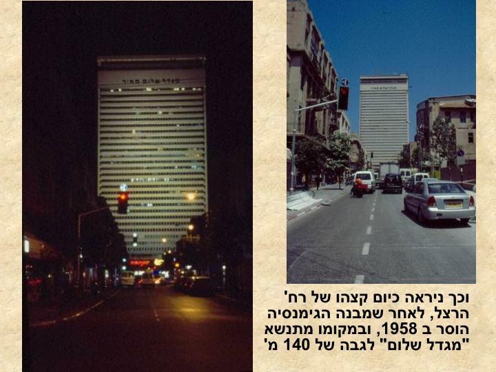 """וכך ניראה כיום קצהו של רח' הרצל, לאחר שמבנה הגימנסיה הוסר ב 1958, ובמקומו מתנשא """"מגדל שלום"""" לגבה של 140 מ'"""