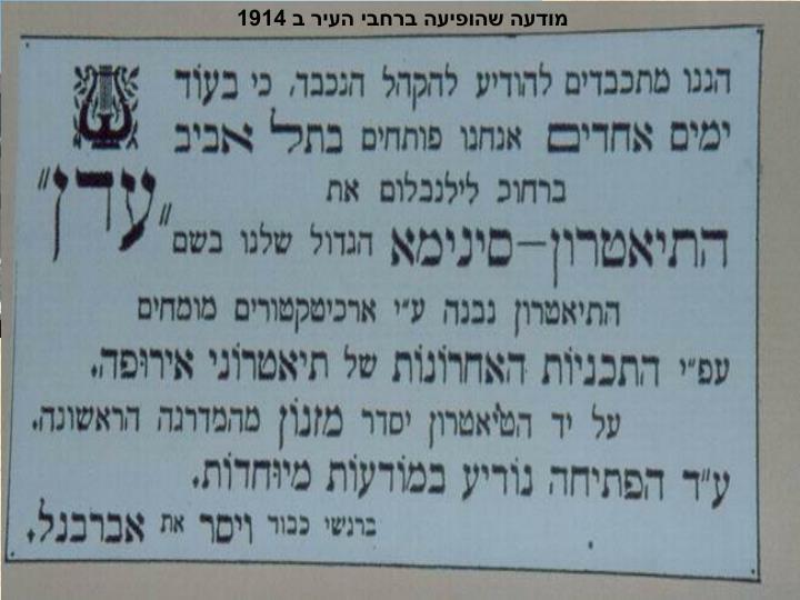 מודעה שהופיעה ברחבי העיר ב 1914