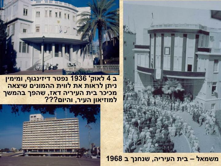 ב 4 לאוק' 1936 נפטר דיזינגוף, ומימין ניתן לראות את לווית ההמונים שיצאה מכיכר בית העיריה דאז, שהפך בהמשך למוזיאון העיר, והיום???