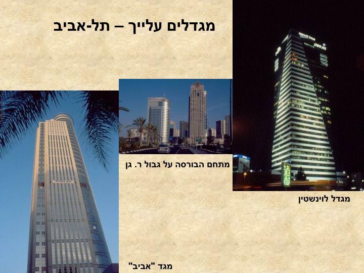 מגדלים עלייך – תל-אביב