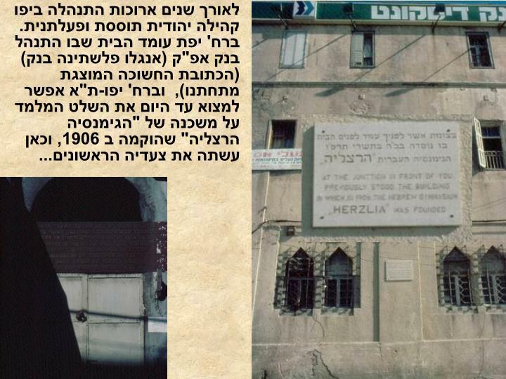 """לאורך שנים ארוכות התנהלה ביפו קהילה יהודית תוססת ופעלתנית. ברח' יפת עומד הבית שבו התנהל בנק אפ""""ק (אנגלו פלשתינה בנק)   (הכתובת החשוכה המוצגת מתחתנו),  וברח' יפו-ת""""א אפשר למצוא עד היום את השלט המלמד על משכנה של """"הגימנסיה הרצליה"""" שהוקמה ב 1906, וכאן עשתה את צעדיה הראשונים..."""