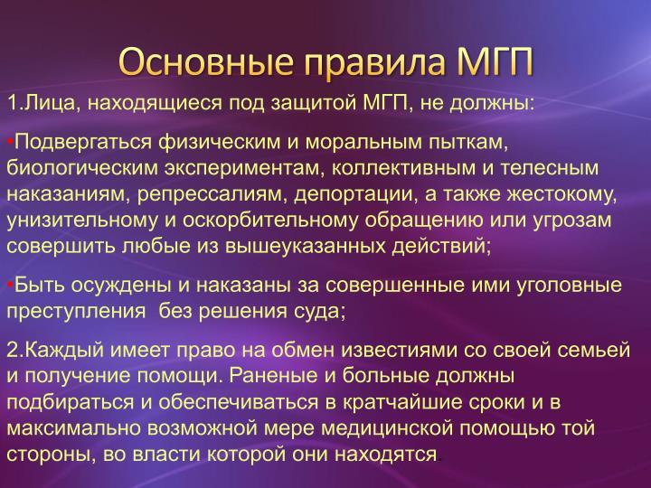 Основные правила МГП