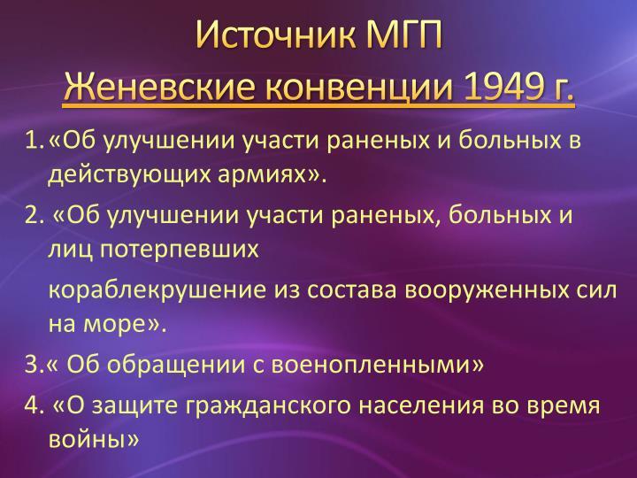 Источник МГП