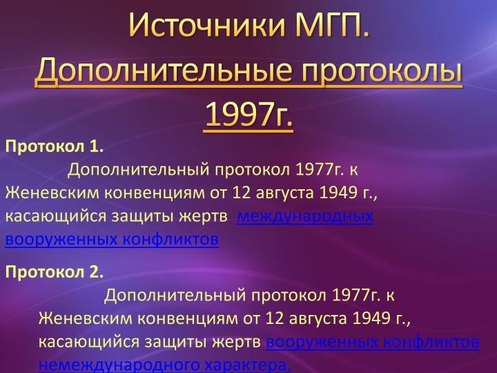 Источники МГП.