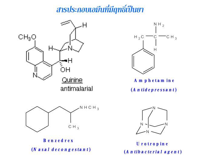 สารประกอบเอมีนที่มีฤทธิ์เป็นยา