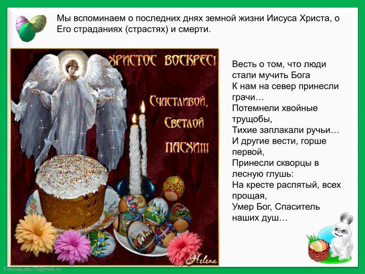 Мы вспоминаем о последних днях земной жизни Иисуса Христа, о Его страданиях (страстях) и смерти.
