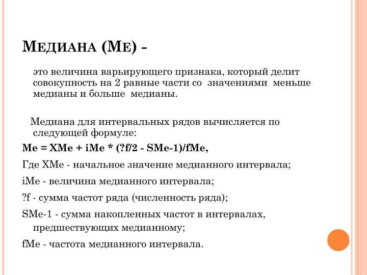 Медиана (