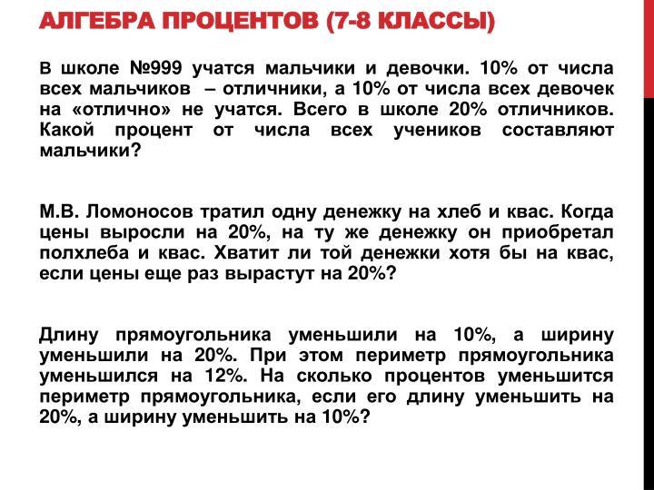 Алгебра процентов (7-8 классы)