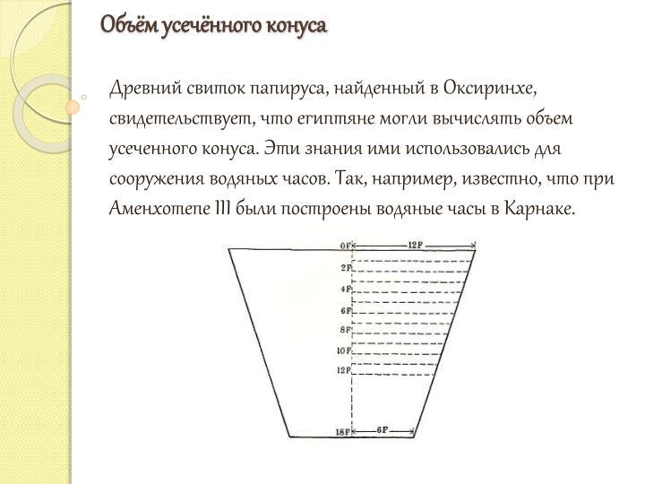 Объём усечённого конуса