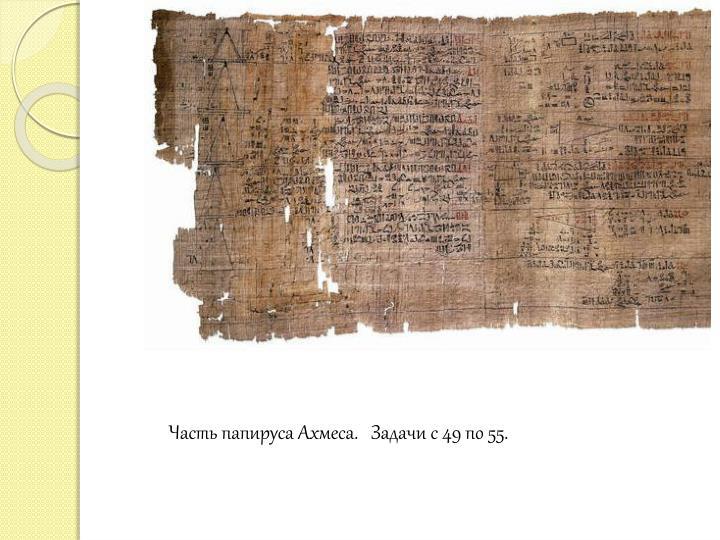 Часть папируса