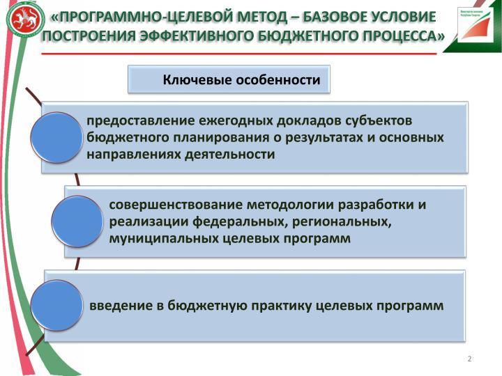 «Программно-целевой метод – базовое условие построения эффективного бюджетного процесса»